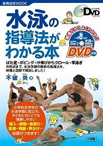 水泳の指導法がわかる本: よくわかるDVDシリーズ (教育技術ムック)