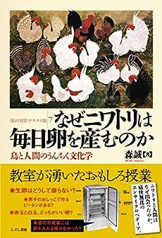 なぜニワトリは毎日卵を産むのか 鳥と人間のうんちく文化学 (〈私の大学〉テキスト版)
