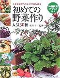 初めての野菜作り 人気50種―小さな庭やベランダで楽しめる (特選実用ブックス)