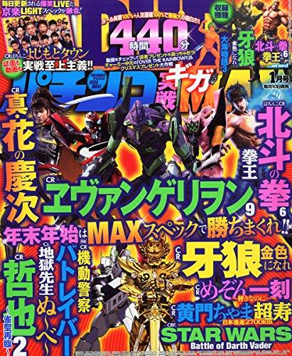 パチンコ実戦ギガMAX (マックス) 2015年 01月号 [雑誌]