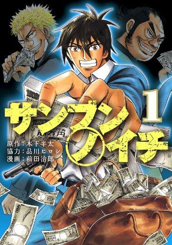 サンブンノイチ(1)<サンブンノイチ> (カドカワデジタルコミックス)