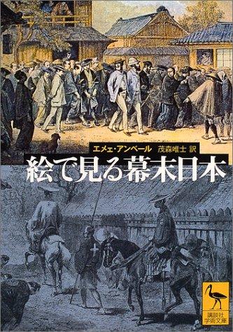 絵で見る幕末日本