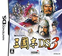 「三國志 DS3」
