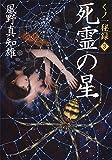 死霊の星 くノ一秘録3 (文春文庫)