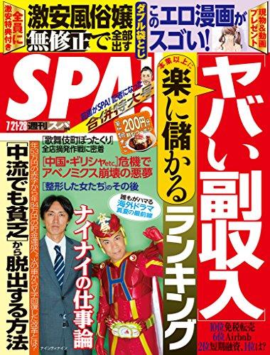 週刊SPA!(スパ)  2015年 07/21・28 合併号 [雑誌] 週刊SPA! (デジタル雑誌)