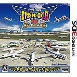 I am an Air Traffic Controller Airport Hero Haneda