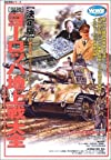 〈図説〉ヨーロッパ地上戦大全―決定版 (歴史群像シリーズ)