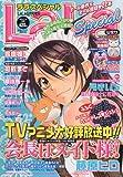 LaLa Special (ララ スペシャル) 2010年 06月号 [雑誌]