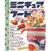 ミニチュアフード―ねんどで作る1/6サイズの小さなごちそう (レディブティックシリーズ―クラフト (2263))