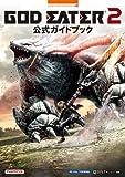 ゴッドイーター2 公式ガイドブック (BANDAI NAMCO Games Books 48)