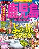 まっぷる鹿児島 霧島・指宿・屋久島・奄美大島'12 (まっぷる国内版)