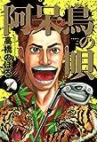 阿呆鳥の唄 1 (ヤングジャンプコミックス BJ)
