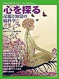 心を探る (別冊日経サイエンス)