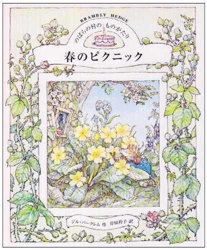 (- Story of the village of Roses translated picture book of Kodansha) picnic story of the village of Roses (1) spring (1981) ISBN: 4061228250 [Japanese Import]