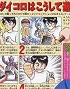 ダイの大冒険 立体RPGフィギュア ダイコロ 8点セット(No.17~No.20【各2色】)