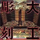 大工彫刻—社寺装飾のフォークロア (INAX BOOKLET)