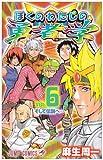 ぼくのわたしの勇者学 6 (ジャンプコミックス)