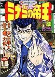 ミナミの帝王 24 (ニチブンコミックス)