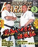 月刊 フルコンタクト KARATE (カラテ) 2011年 03月号 [雑誌]