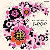 ザ・ベスト オルゴールのある生活~J-POP