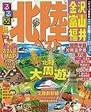 るるぶ北陸ベスト 金沢 富山 福井'15 (るるぶ情報版(国内))