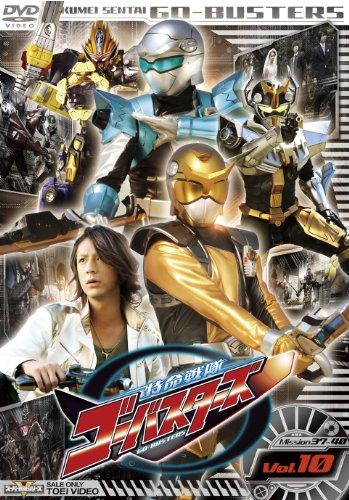 スーパー戦隊シリーズ 特命戦隊ゴーバスターズ VOL.10 [DVD]