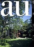 サムネイル:a+u、最新号(2009年2月号)