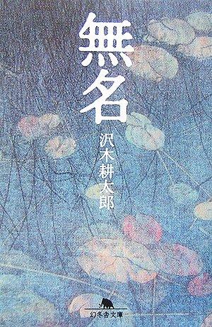 無名 (幻冬舎文庫)