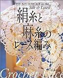絹糸と麻糸のレース編み―ドイリー・ランナー・コースター・ポーチ・ショールなど。