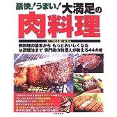 豪快!うまい!大満足の肉料理