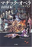 マヂック・オペラ --二・二六殺人事件 (ハヤカワ・ミステリワールド)