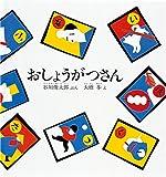 おしょうがつさん (幼児絵本シリーズ)