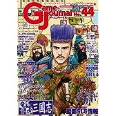 ゲームジャーナル44号 竜虎三国志