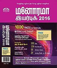 Manorama Yearbook 2016 (Tamil)