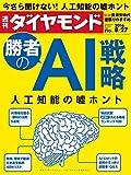 週刊ダイヤモンド 2016年8/27号 [雑誌]