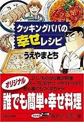 クッキングパパの幸せレシピ (講談社プラスアルファ文庫)