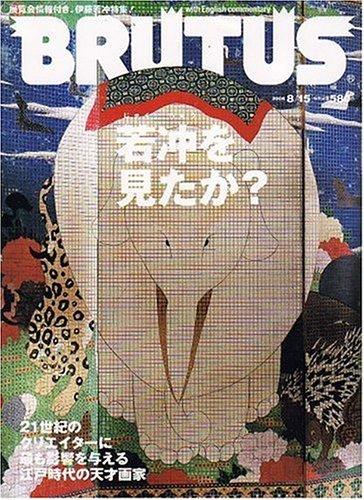 BRUTUS (ブルータス) 2006年 8/15号 [雑誌]