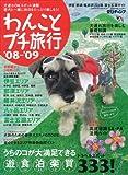 わんことプチ旅行 '08-'09 (GEIBUN MOOKS 601 愛犬チャンプMOOK)