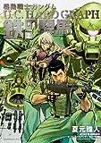 機動戦士ガンダム U.C.HARD GRAPH 鉄の駻馬 (2) (カドカワコミックス・エース)