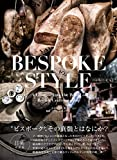 BESPOKE STYLE(ビスポーク・スタイル) A Glimpse into the World of British Craftsmanship
