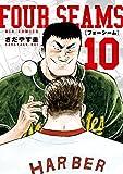 フォーシーム 10 (ビッグコミックス)