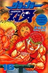 グラップラー刃牙 (16) (少年チャンピオン・コミックス)