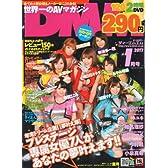 DMM 2013年 01月号 [雑誌]