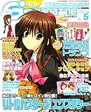 電撃G'smagazine (デンゲキジーズマガジン) 2008年 05月号 [雑誌]