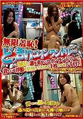 「絶対に誰も来ないコインランドリーで、着ている洋服を洗濯してくれたら1枚につき5千円!」と言われて、ついつい欲張ったお嬢さんのもとへチ○コ出し男優を入れたらこうなった!! [DVD]