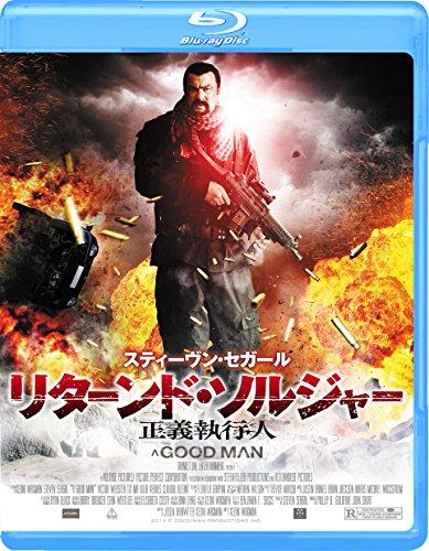 リターンド・ソルジャー 正義執行人 [Blu-ray]