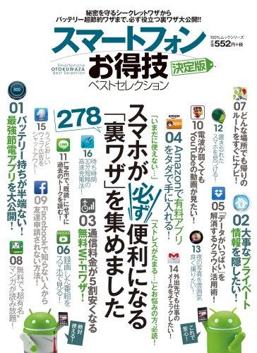 スマートフォンお得技ベストセレクション 決定版 (100%ムックシリーズ)