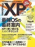 Windows XPファイナルガイド (100%ムックシリーズ)