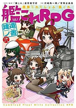 艦隊これくしょん -艦これ- 艦これRPG 建造ノ書 弐