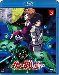 機動戦士ガンダム UC (Mobile Suit Gundam UC) 3 [Blu-ray]